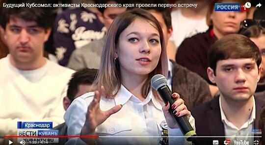 Настя КУБсомол