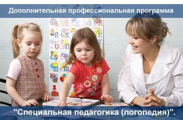 Специальная педагогика (логопедия)