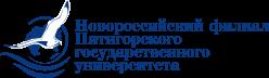 Новороссийский филиал